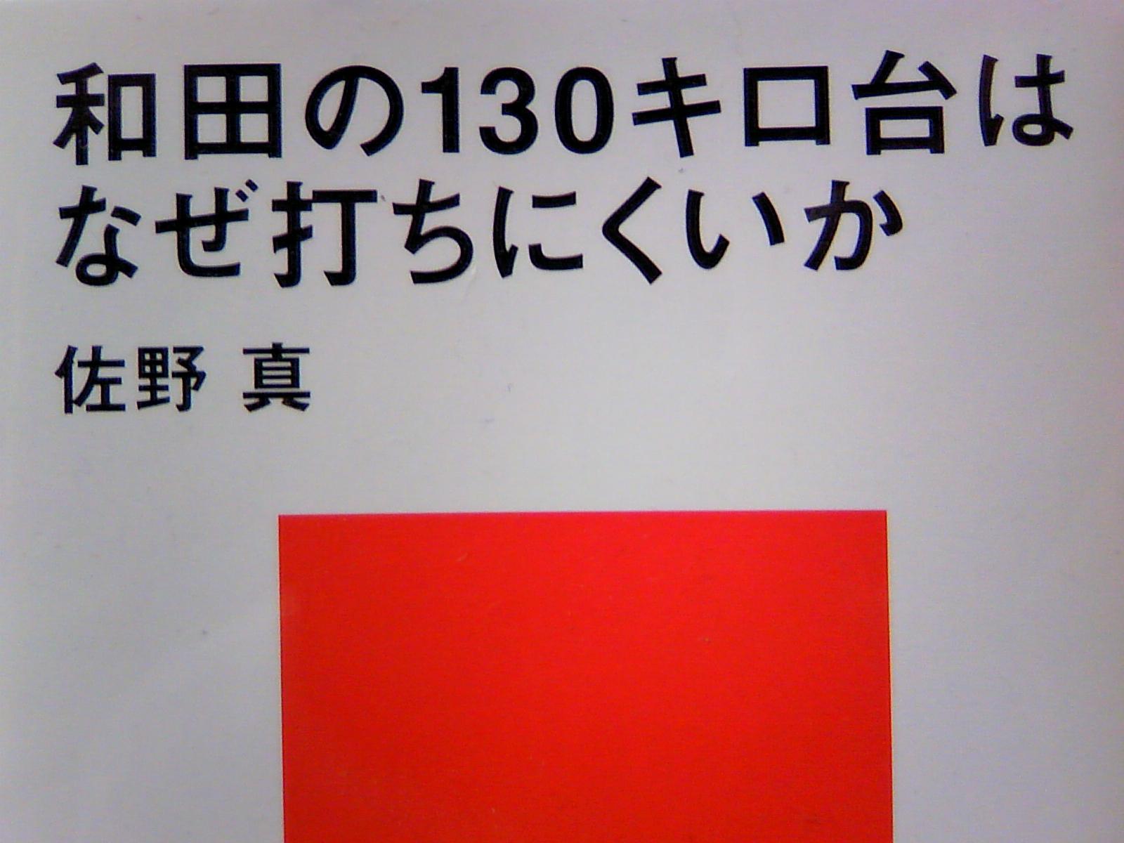 ソフトバンク和田毅に学ぶこと